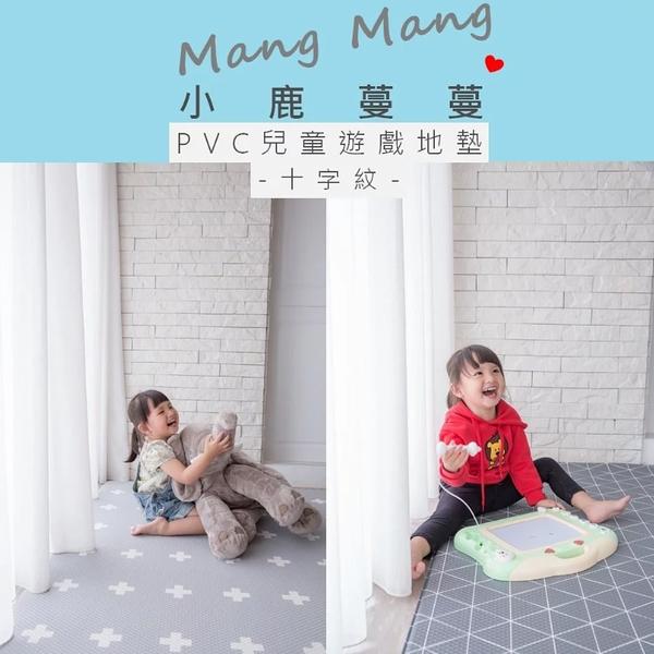 【愛吾兒】Mang Mang 小鹿蔓蔓 兒童PVC遊戲地墊-十字紋 (210*140*1.4cm)