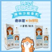 【白爛貓×奧斯蒙聯名款】頂級寵物專用香水