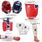 跆拳道護具 五件套 一次成型 送護具包【潮咖範兒】