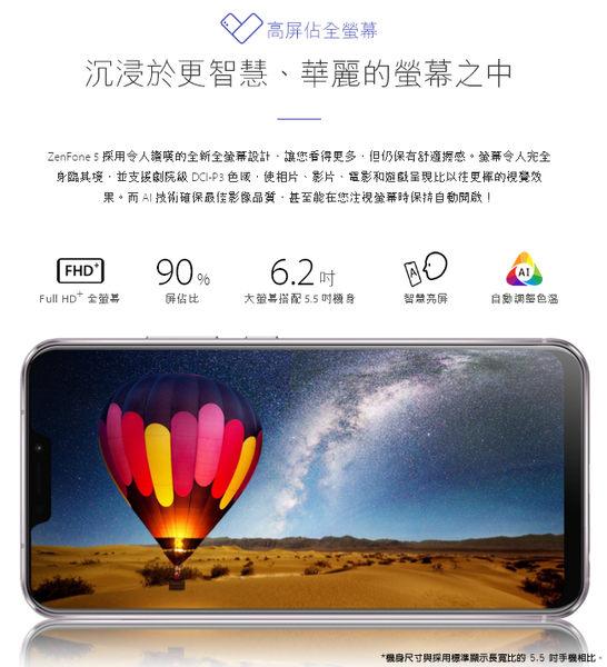 ASUS ZenFone 5 ZE620KL 4G/64G【內附保護套★加送螢幕保護貼】