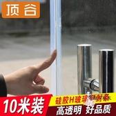 浴室防水條 h型無框陽台玻璃門窗密封條門縫防風防撞條浴室淋浴房門防水膠條