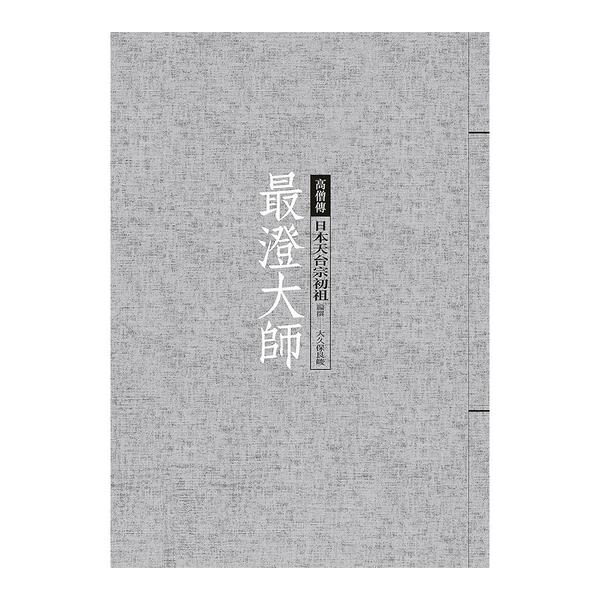 最澄大師:日本天台宗初祖