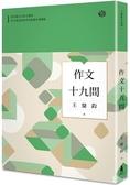 作文十九問(全新修訂典藏版)