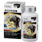 【永信HAC】南瓜籽軟膠囊 (100粒/瓶)