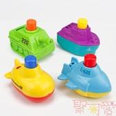 兒童洗澡玩具小船潛水艇坦克迷你手掌按壓噴水水槍【聚可愛】