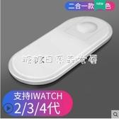 適用蘋果手錶充電器apple watch5/4/3/2/1代磁吸式iwatch無線底座二合一磁力快充線糖糖日繫森女屋