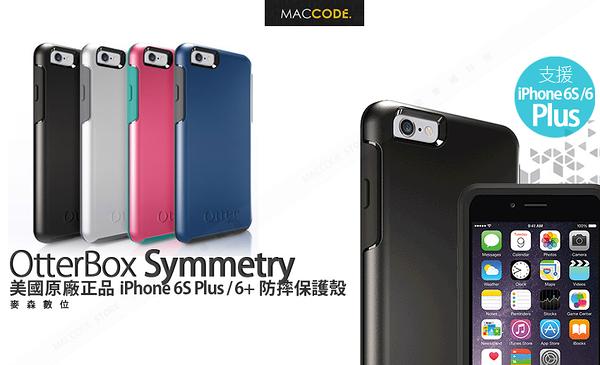 美國原廠正品 Otterbox Symmetry 炫彩 防摔 iPhone 6S Plus / 6 Plus(5.5吋) 保護殼