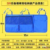SUV汽車後備箱網兜置物袋多功能座椅背收納袋車用掛袋車載儲物袋 全館免運
