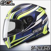【SOL SF2M SOL SF-2M 新世紀 】白/藍 全罩安全帽 內襯全可拆/免運+好禮