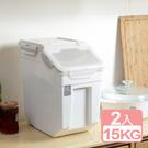 特惠-禾良密封式15KG防蟲防潮儲米桶-2入組