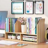 桌面小書架桌上學生用置物架辦公室書桌架子收納【YYJ-2083】