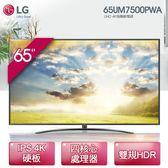送Litv體驗卷【LG】65型 廣角4K IPS智慧物聯網電視 (65UM7500PWA) (基本安裝/6期0利率)