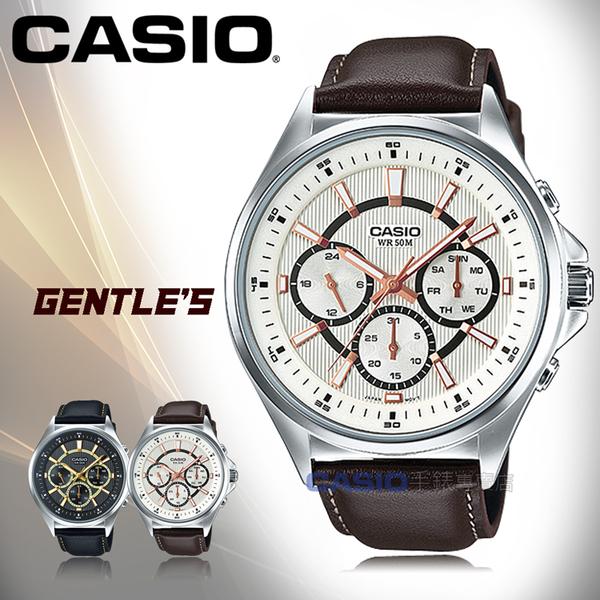 CASIO 卡西歐 手錶專賣店 MTP-E303L-7A 男錶 真皮指針錶帶 三眼 防水 全新品 保固一年