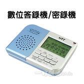 《一打就通》HTT 數位答錄機/密錄機 HTT-267 附:2G SD卡