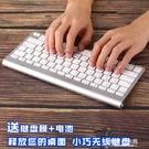 小型無線鍵盤 迷你便攜USB外置可充電手提電腦行動筆記本外接  【快速出貨】