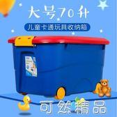 玩具收納箱大號兒童衣物整理箱特大塑料寶寶卡通加厚儲物箱  WD 聖誕節快樂購