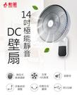 【免運費】【勳風】14吋 極能靜音DC (可接行動電源) 壁扇/壁掛扇/壁掛電扇 HF-B36U