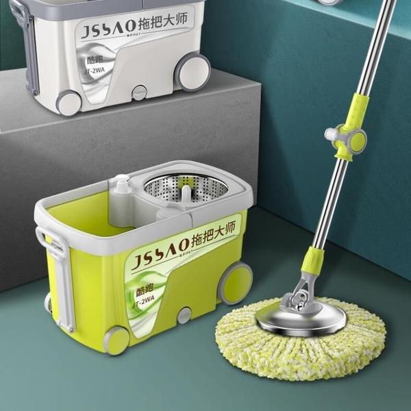 拖把免手洗家用干濕兩用墩布拖布桶帶甩干一拖自動凈旋轉式拖把桶