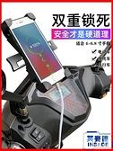 摩托車電動車手機架導航支架自行車可充電防震專用支架【英賽德3C數碼館】