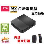 M2 OVO 4K 合法電視盒-愛奇藝版 高畫質 -贈無線滑鼠 遙控飛鼠 電視盒