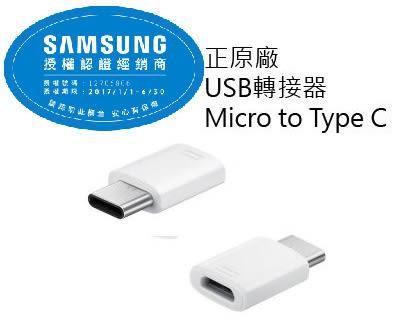 Samsung 三星 《正原廠》USB轉接器  Micro to Type C -白