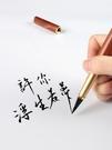 軟筆鋼筆式毛筆秀麗鋼筆抄經筆