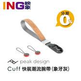 【映象攝影】Peak Design Cuff 快裝潮流手腕帶 ((象牙灰)) 相機手腕繩