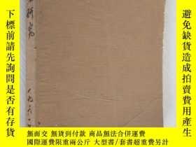 二手書博民逛書店學術研究罕見1961年1-6期 含創刊號 合訂本Y19945