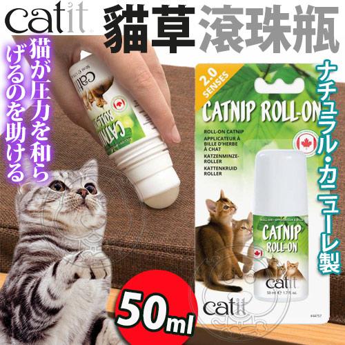 【培菓幸福寵物專營店】CATIT2.0》貓用貓草滾珠瓶-50ml