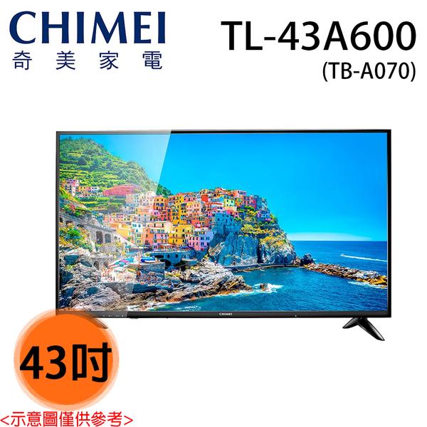 【CHIMEI 奇美】43吋 安心低藍光多媒體液晶顯示器 TL-43A600 免運費