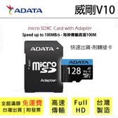 【ADATA 威剛】128G 128GB Class10 Micro SDHC 記憶卡 附轉卡 適用多款相容性穩定性高