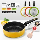 克麥飯石加厚深平底煎餅鍋家用不粘小煎鍋燃氣灶電磁爐通用 igo