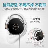 有線耳機 運動耳機掛耳式有線控手機電腦頭戴耳掛式耳麥男女 第六空間