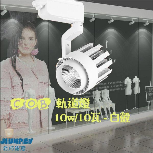 軌道燈安裝 簡易 COB軌道燈華臣A022 10W / 10瓦 不含 led軌道燈軌道 免運費 -白殼 廠家直送