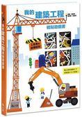 我的建築工程磁貼遊戲書