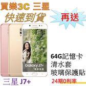 三星 Galaxy J7+ 雙卡手機32G,送 64G記憶卡+清水套+玻璃保護貼,24期0利率,samsung SM-C710