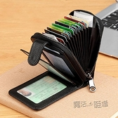 男士卡包銀行卡套拉練名片卡夾女多卡位小卡片包大容量多 夏季新品