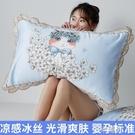 涼爽透氣枕頭套枕套一對裝夏季夏天冰絲涼席枕席雙人忱頭外套用的  一米陽光