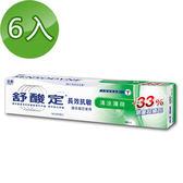 《舒酸定》長效抗敏-清涼薄荷配方160g(綠)*6入/組