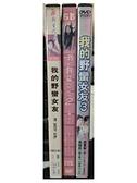 挖寶二手片-C01--正版DVD-韓片【我的野蠻女友 2+3 套裝系列2部合售】-(直購價)