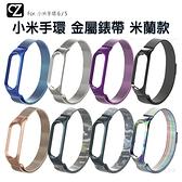 小米手環6 小米手環5 金屬錶帶 米蘭款 替換錶帶 通用錶帶 小米手環錶帶 小米錶帶 小米腕帶