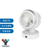 YAMAZEN YAR - JSN15 TW 自動感溫循環扇 電風扇 原廠公司貨 保固 遠端遙控 靜音