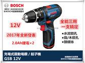 【台北益昌】17 年 發表雙電2 0AH 德國BOSCH GSB 12V 2 li 充電起子機震動電鑽三用