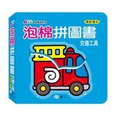 交通工具泡棉拼圖書 CA06233