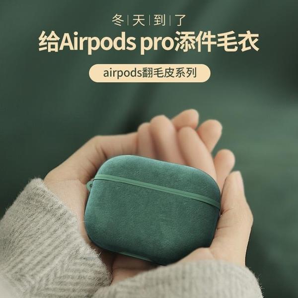 藍芽耳機套 適用于AirpodsPro保護套Airpods/2代蘋果藍芽耳機盒全包翻毛皮絨Airpods套 優拓