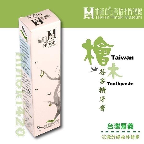 檜木芬多精牙膏|牙膏推薦 美白牙齒 預防口臭 天然台灣檜木醇 抑制口腔細菌