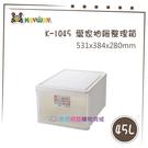 【我們網路購物商城】聯府 K-1045 ...