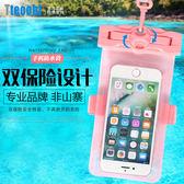 手機防水袋潛水套7plus蘋果觸屏通用溫泉游泳oppo防水手機套vivo 范思蓮恩