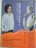 【書寶二手書T2/心理_BW6】拒當AI時代的局外人:面對機器人開始搶飯碗,你準備好了嗎?_邱文仁