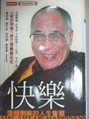【書寶二手書T2/宗教_KEO】快樂-達賴喇嘛的人生智慧_達賴喇嘛,霍華德
